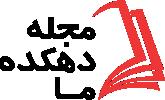 مجله اینترنتی دهکده ما